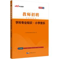 中公教育2021教师招聘考试专用教材:学科专业知识小学音乐(全新升级)