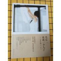 【二手旧书85成新】然后,我就一个人了:山本文绪作品04 /[日]山本文绪 南海出版公司