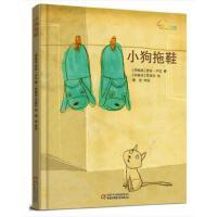 小狗拖鞋精装绘本图画书中少七彩云图书馆一本关于爱的清新小诗集适合3岁以上中少社正版童书