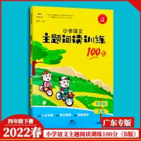 2020版 金牛耳小学语文主题阅读训练100分四年级统编版B版 4年级语文主题阅读训练100分含阅读真题综合测评卷