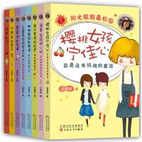 阳光姐姐全新校园系列(共8册)