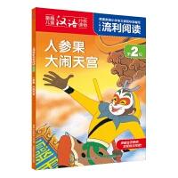 上海美影流利阅读第2级・人参果 大闹天宫