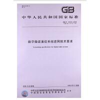 数字微波通信系统进网技术要求GB/T 13159-2008