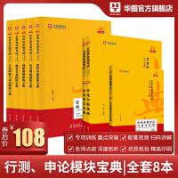 华图学习包国考省考通用教材2019国家公务员考试教材模块宝典行测申论全套8本