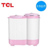 TCL 洗衣机半自动 XPB25-Q200S 宝宝洗衣机小型 迷你儿童半全自动单筒脱水甩干 樱花粉
