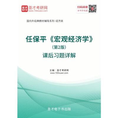 任保平《宏观经济学》(第2版)课后习题详解-网页版(ID:175178) 教育软件 正版售后 可付费打印 非纸质版