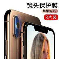 苹果xr镜头膜x镜头钢化膜iphonex后置摄像头膜iphonexr手机相机贴膜iphone xs