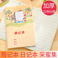 小学生日记周记本三年级儿童起步采蜜集摘抄本读书笔记本阅读摘记