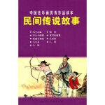 民间传说故事---中国连环画优秀作品读本鲁钝 文9787532272938【新华书店 稀缺书籍】