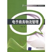 电子商务物流管理(21世纪经济管理精品教材・物流学系列)