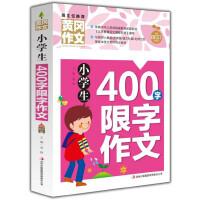 黄冈作文-小学生400字限字作文