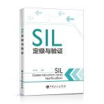 SIL定级与验证