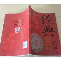 【二手旧书9成新】经典普洱名词释义石昆牧 著 / 云南科学技术出版社
