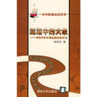 【二手旧书9成新】泥沼中的大象――咖啡屋里的经济学易宪容9787302085317清华大学出版社