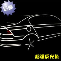 3M反光条-警示条夜光条 警示装饰线 高亮光车贴纸