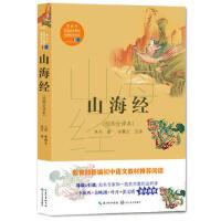 山海经:绘图全译本 佚名 9787570201242睿智启图书