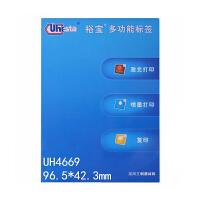 UhEsta裕宝 UH4669多功能标签 12格 邮寄标签 A4电脑打印标签 96.5*42.3mm不干胶打印纸 10