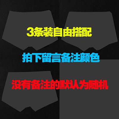 2018新款3条装无痕男士莫代尔内裤透气青年红性感纯色平角裤大码宽松潮裤 发货周期:一般在付款后2-90天左右发货,具体发货时间请以与客服协商的时间为准