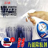 20191116044827384家用强力除胶剂 汽车地板粘胶漆面瓷砖去胶剂清洗剂不干胶清除剂