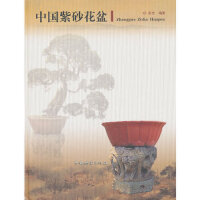 中国紫砂花盆 邵忠 9787503862977 中国林业出版社 新华书店 品质保障