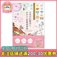 【预订】日本传统美与可爱和风素材集附源文件光盘日本の�唤y美とかわいい和柄素材集 进口原版