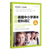 读美国中小学课本学各科词汇4(附MP3)(体验美国课堂,不必远赴重洋!)--新东方英语学习丛书