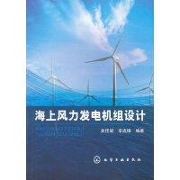 海上风力发电机组设计