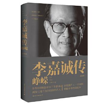 李嘉诚传-峥嵘(pdf+txt+epub+azw3+mobi电子书在线阅读下载)