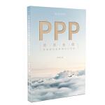 PPP项目合同争端解决机制理论与实务