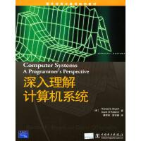 深入理解计算机系统(修订版)