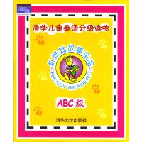清华儿童英语分级读物――机灵狗故事乐园(ABC级)(配3 张CD+家长手册)