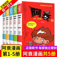 阿衰1-2-3-4-5册共五本 漫画书阿衰全套 全集正版