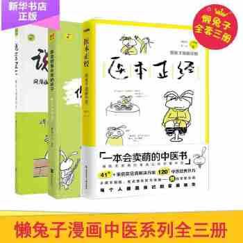 现货/懒兔子系列3册 懒兔子漫话中医/说医不二/医本正经/就是想看你笑的样子