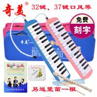 乐器教学口风琴口风琴32键37键儿童小学生入门初学