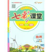 物理-九年级 上册-人教版-七彩课堂-初中一点通( 货号:755453733001)