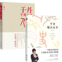 全两册 于丹 趣品汉字+于丹字解人生 于丹著 从诗词典故里面品位源远流长的文化内涵