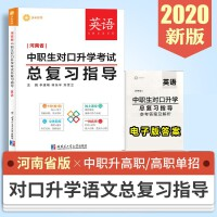 2020新版 河南省中职生对口升学考试总复习英语教材 复习资料 中职对口升学2020 中专生对口升学高考 河南对口高职