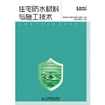 住宅防水材料与施工技术 黄旭光陈雪杰张湘峰 人民邮电出版社 9787115349057