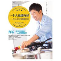 【新书店正版】 一个人也能吃好――MASA的��嗦叮咛 MASA(山下胜) 光明日报出版社 9787511283177