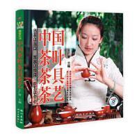 L正版中国茶叶茶具茶艺 王广智 主编 9787508840307 科学出版社