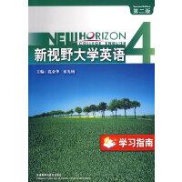 新视野大学英语(4)(学习指南)(第二版)