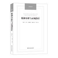 精神分析与灵魂治疗-汉译经典名著