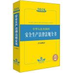 2018中华人民共和国安全生产法律法规全书(含全部规章)