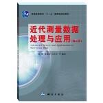 """近代测量数据处理与应用――普通高等教育""""十一五""""规划教材"""