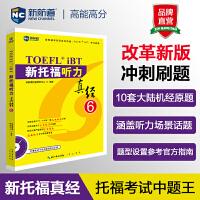 新托福听力真经6 托福听力考试真题解析 新航道TOEFL考试押题教材
