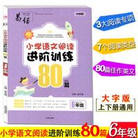 易佰图书 小学语文阅读进阶训练80篇6年级大字版 语文阅读阅读训练80篇六年级