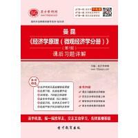 曼昆《经济学原理(微观经济学分册)》(第7版)课后习题详解-手机版(ID:97166)