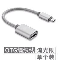 OTG转接头安卓手机转换USB2.0连接U盘数据线鼠标键盘套装器头oppor15三星vivox21转 其他