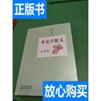 [二手旧书9成新]名家散文典藏:无花果・肖复兴散文 /肖复兴 浙江