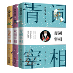 内阁首辅之宰相全集(全3册套装)(严嵩、徐阶、张居正的内阁秘史)